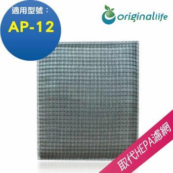 【Original Life】超淨化空氣清淨機濾網 適用佳醫:AP-12超淨雙吸力空氣清淨機★長效可水洗