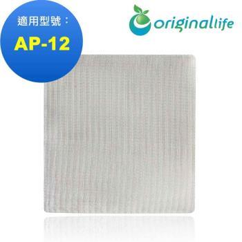 【Original Life】空氣清淨機濾網 適用佳醫:AP-12超淨雙吸力空氣清淨機★長效可水洗