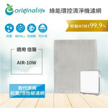 【Original Life】空氣清淨機濾網 適用3M:FA-X50T淨呼吸淨巧型(4坪)空氣清淨機★長效可水洗