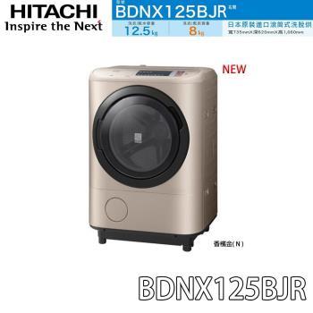 HITACHI 日立 12.5KG 滾筒洗脫烘洗衣機 BDNX125BJR -N 香檳金(右開)