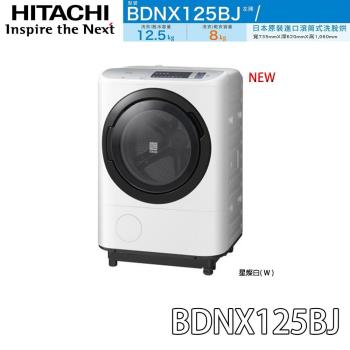 HITACHI 日立 12.5KG 滾筒洗脫烘洗衣機 BDNX125BJ -W 星燦白