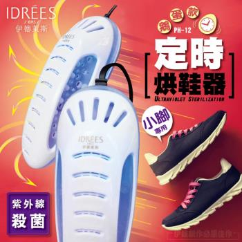 IDREES伊德萊斯 鵝蛋定時款紫外線烘鞋器 PH-12