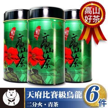 【台灣茶人】高冷梨山天府比賽級烏龍6罐組 山茶高山罐(附提袋2個)