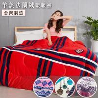 BELLE VIE 台灣製造 羊羔法蘭絨加厚暖暖被-150X200cm (多款任選) 蓄熱保暖 觸感細緻 防靜電