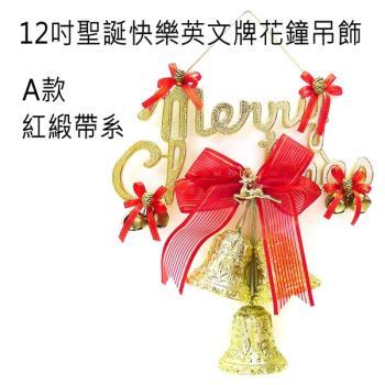 【摩達客】台灣工藝12吋聖誕快樂金色英文字牌花鐘吊飾(紅金系)
