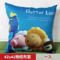【奶油獅】總動員系列~台灣製造~專利全彩立體印刷方形抱枕布套(藍)一入(不含枕心)