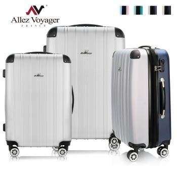 法國奧莉薇閣 20+24+28吋三件組行李箱 ABS霧面硬殼旅行箱 箱見歡-漾彩系列