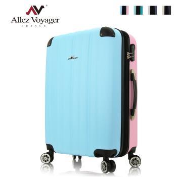 法國奧莉薇閣 28吋行李箱ABS霧面加大旅行箱 箱見歡-漾彩系列