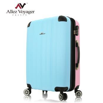 法國奧莉薇閣 20吋行李箱ABS霧面登機箱 箱見歡-漾彩系列