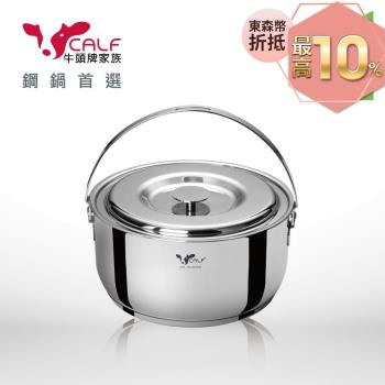 Calf小牛 不銹鋼調理鍋20cm (3.0L)