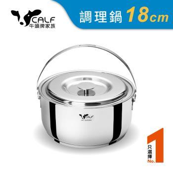 Calf小牛 不銹鋼調理鍋18cm (2.0L)
