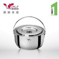 牛頭牌 小牛不銹鋼調理鍋16cm (1.3L)