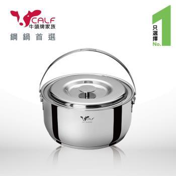 Calf小牛 不銹鋼調理鍋16cm (1.3L)