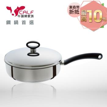 Calf小牛 不銹鋼單柄平鍋24cm (3.2L)