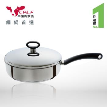 Calf小牛 不銹鋼單柄平鍋28cm (4.3L)