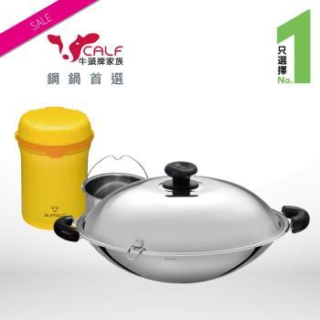 Calf小牛 複合金不銹鋼炒鍋40cm (7.5L)