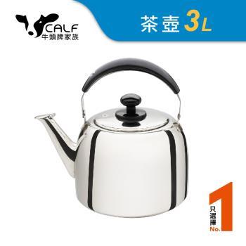 Calf小牛 百福樂笛音茶壺3L