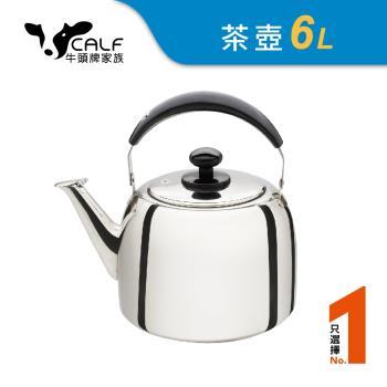 Calf小牛 百福樂笛音茶壺6L