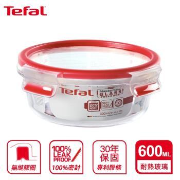 任-Tefal法國特福 MasterSeal 無縫膠圈3D密封耐熱玻璃保鮮盒600ML圓形(德國EMSA生產製造)