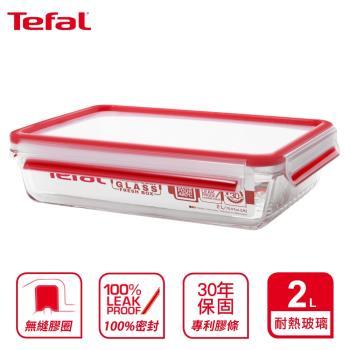 任-Tefal法國特福 MasterSeal 無縫膠圈3D密封耐熱玻璃保鮮盒 2.0L長方型(德國EMSA生產製造)