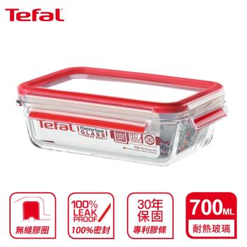 Tefal法國特福 MasterSeal 無縫膠圈3D密封耐熱玻璃保鮮盒700ML長方型(德國EMSA生產製造)