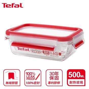 任-Tefal法國特福 MasterSeal 無縫膠圈3D密封耐熱玻璃保鮮盒500ML長方型(德國EMSA生產製造)