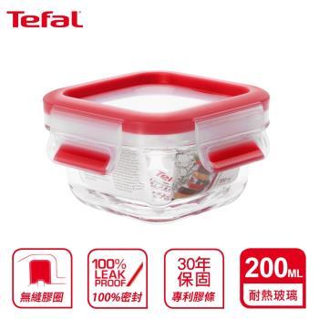 任-Tefal法國特福 德國EMSA原裝 無縫膠圈耐熱玻璃保鮮盒 200ML (100%密封防漏)