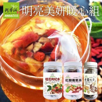【阿華師】明亮美妍暖心組(紅顏養氣茶+桂花枸杞水+老薑紅茶)-3罐組