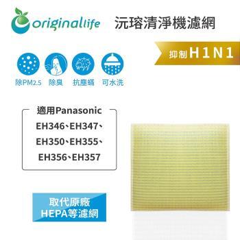 【Original Life】超淨化空氣清淨機濾網 適用Panasonic:EH346、EH347、EH350、EH355、EH356、EH357