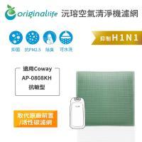 【Original Life】 空氣清淨機濾網 適用Coway:AP-0808KH 抗敏型 ★ 長效可水洗