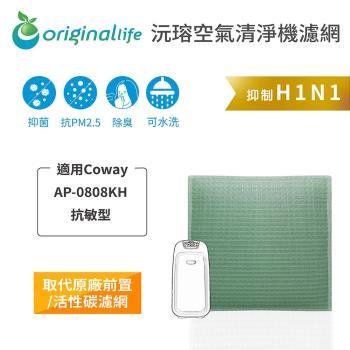 【Original Life】 空氣清淨機濾網 適用Coway:AP-0808KH 抗敏型 ★長效可水洗