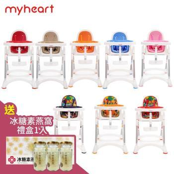 【myheart】折疊式兒童安全餐椅加贈花草語田冰糖素燕窩六罐裝(八色可選)