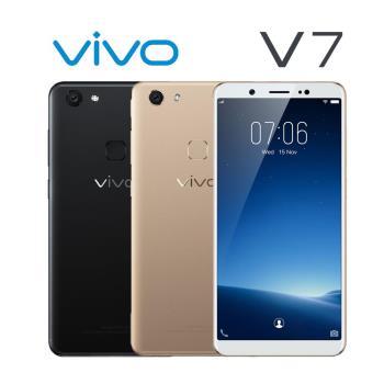 VIVO V7 全螢幕5.7吋雙卡美顏機(4G/32G)