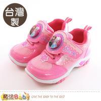 魔法Baby 女童鞋 台灣製冰雪奇緣正版閃燈運動鞋~sa74463