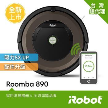 美國iRobot Roomba 890 wifi掃地機器人 總代理保固1+1年(獨家好禮雙重送)
