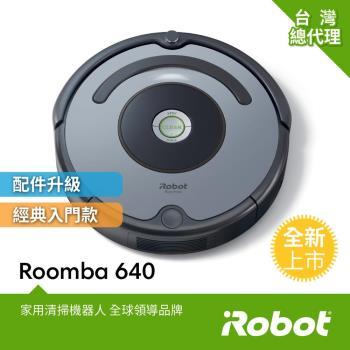 美國iRobot Roomba 640掃地機器人 總代理保固1+1年