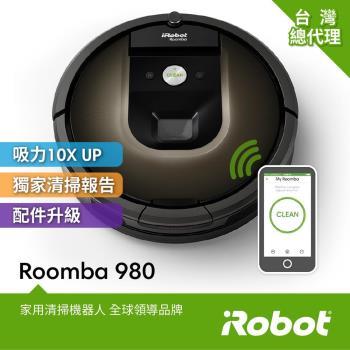 美國iRobot Roomba 980智慧吸塵+wifi掃地機器人 總代理保固1+1
