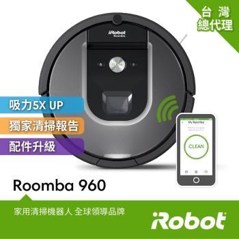 美國iRobot Roomba 960 智慧吸塵+wifi掃地機器人 總代理保固1+1(限時註冊送好禮)