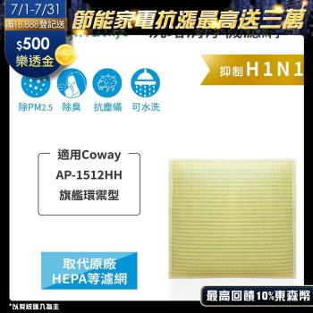 【Original Life】  超淨化空氣清淨機濾網 適用Coway:AP-1512HH 旗艦環禦型(前置)★長效可水洗