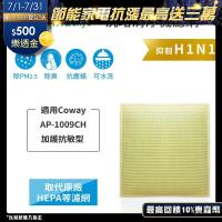 【Original Life】  超淨化空氣清淨機濾網 適用Coway:AP-1009CH 加護抗敏型 ★長效可水洗