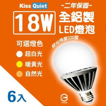 《Kiss Quiet》 2年保固 15W(護眼白/黄光/自然光) 330度廣角型LED燈泡-6入