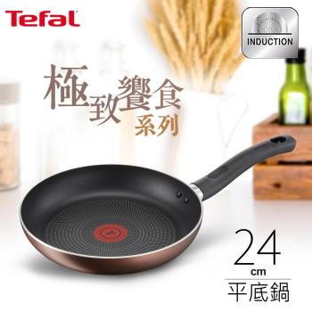 Tefal 法國特福極致饗食系列不沾平底鍋24CM