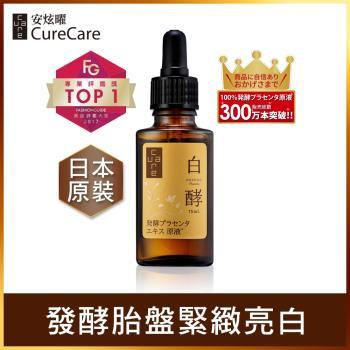CureCare安炫曜 【日本原裝】白酵胎盤精華原液98.75% / 15ml
