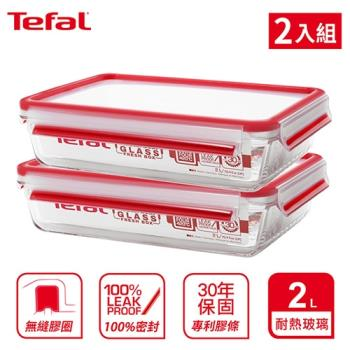Tefal法國特福 MasterSeal 無縫膠圈3D密封耐熱玻璃保鮮盒 2.0L長方型(2入組)(德國EMSA生產製造)