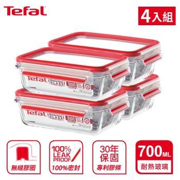 Tefal法國特福 MasterSeal 無縫膠圈3D密封耐熱玻璃保鮮盒700ML長方型(4入組)(德國EMSA生產製造)