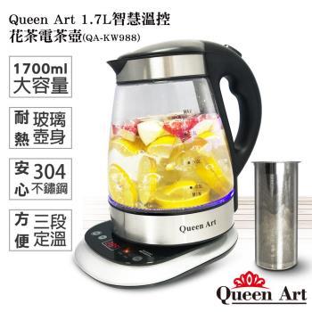 Queen Art 1.7L智慧溫控花茶壺 養生壺 快煮 電茶壺(QA-KW988)