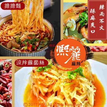 熙麗麻辣 天香素食麻辣鍋醬150g x6包-蛋奶素