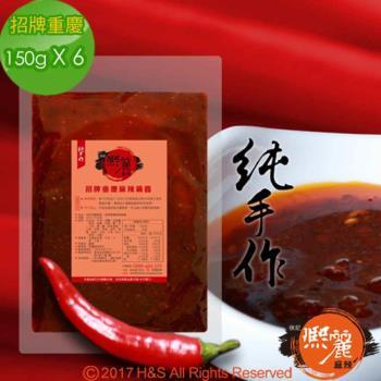 熙麗麻辣 招牌重慶麻辣鍋醬150g x6包