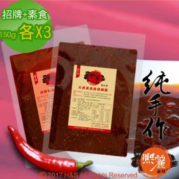 熙麗麻辣 招牌重慶3包+天香素食麻辣鍋醬-蛋奶素3包