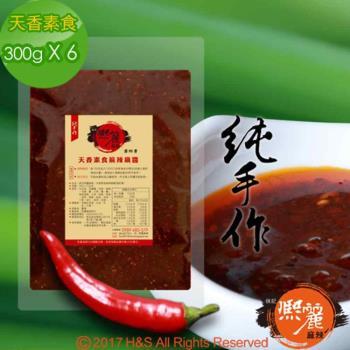 熙麗麻辣 天香素食麻辣鍋醬300g x6包-蛋奶素